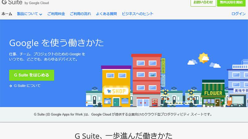 G Suite(旧Google Apps)でGmailを独自ドメインにしてみた- お名前.com+さくらのレンタルサーバーの場合